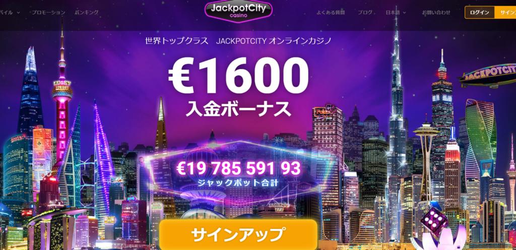 Jackpot City Casino online deposit